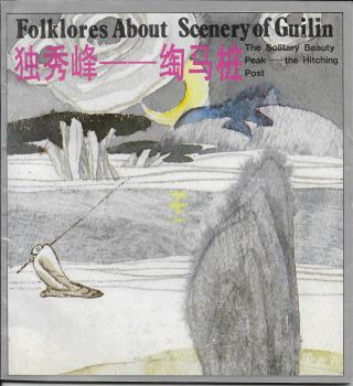 Folklores about Scenery of Guilin: The Solitary Beauty Peak -- The Hitching Post. Wu Yu-Kang, Li...